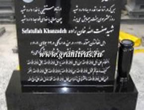 эпитафия мусульманский памятник гранитрус