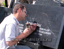 гравировка на памятник из гранита