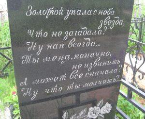 эпитафия на памятнике на могилу