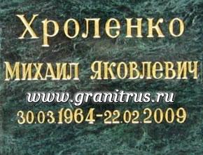 гравировка фио на памятник
