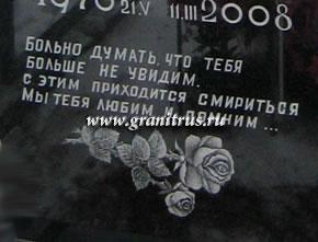 'эпитафия на памятник гранитрус