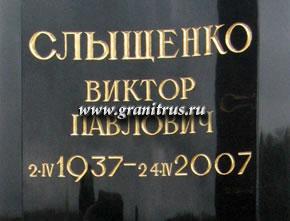 гравировка с позолотой на памятник