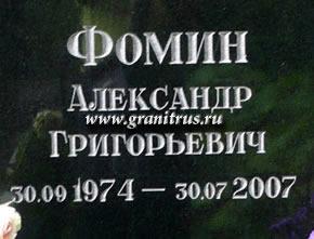 гравировка имени на памятник