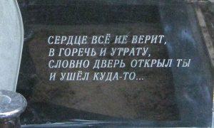 эпитафия волынкин и сыновья